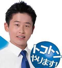 愛知県豊川市議会議員 とみた潤氏