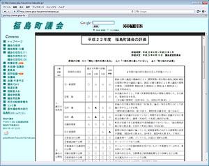 第16回 ホームページで自己評価を掲載している議会 ~北海道福島町議会~