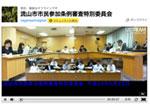 第7回 議会改革先進事例の紹介(1) ユーストリーム、スマートフォンを利用する流山市議会