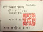 第9回 議会改革先進事例の紹介(3) 住民に「関所」を設けない議会:町田市議会