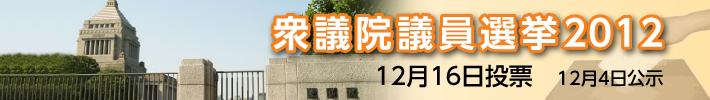 特集:総選挙2012
