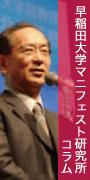 早稲田大学マニフェスト研究所「地方政府」コラム
