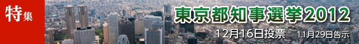 東京都知事選挙2012
