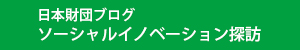 日本財団ブログ「みんながみんなを支える社会」に向けて