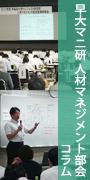 早大マニ研 人材マネジメント部会 コラム