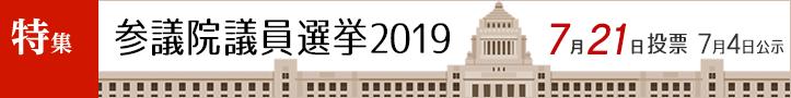 参院選2019特集バナー