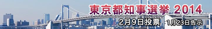 東京都議選挙2014