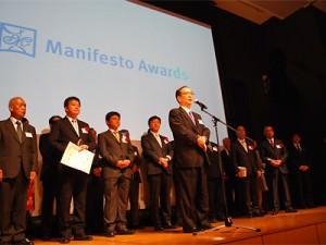 第8回マニフェスト大賞 グランプリにさいたま市長の清水勇人氏ら