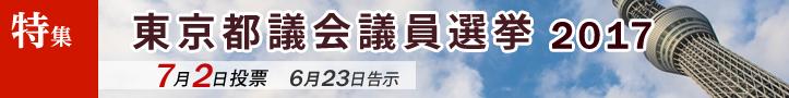 東京都議会議員選挙2017
