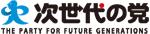 次世代の党のロゴ