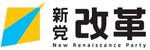 新党改革のロゴ