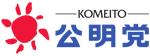 公明党のロゴ