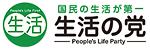 生活の党のロゴ