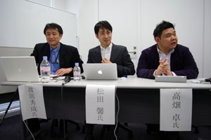 ご登壇いただいたパネリスト。(左から)渡部氏、松田氏、高畑氏