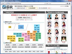 ネット選挙とマニフェスト