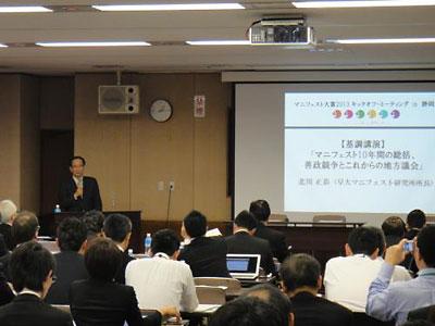 第1回 マニフェスト大賞が誘発する地域の善政競争~「マニフェスト大賞2013キックオフミーティング in 静岡」開催~