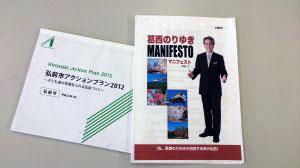 第3回 市民が関わるマニフェスト・サイクル~ユースサミット弘前の取り組み~