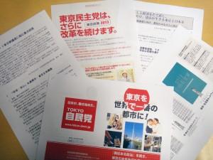 東京都議会議員選挙2013「各政党の公約を読み解く」(早大マニフェスト研究所)