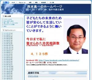 西本恵一氏のホームページ