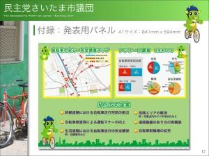 自転車利用のアンケート調査報告書