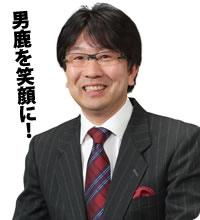 秋田県男鹿市議会議員 土井文彦(LM推進地議連会員)