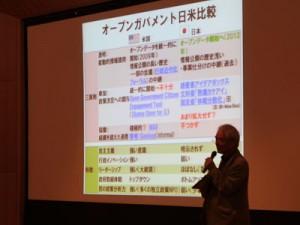 キーノートスピーチをする奥村 東大大学院客員教授