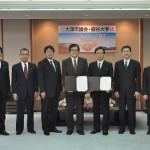 大津市と龍谷大学とのパートナーシップ協定締結式