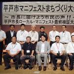 ローカル・マニフェスト推進ネットワーク九州