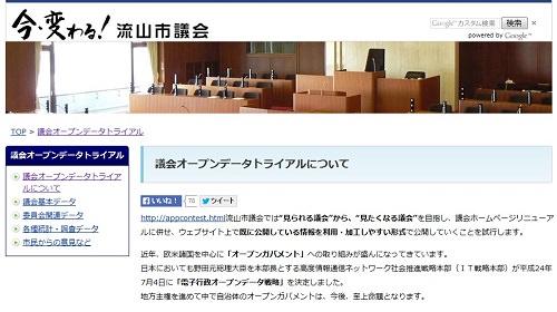 市議会によるオープンデータ推進
