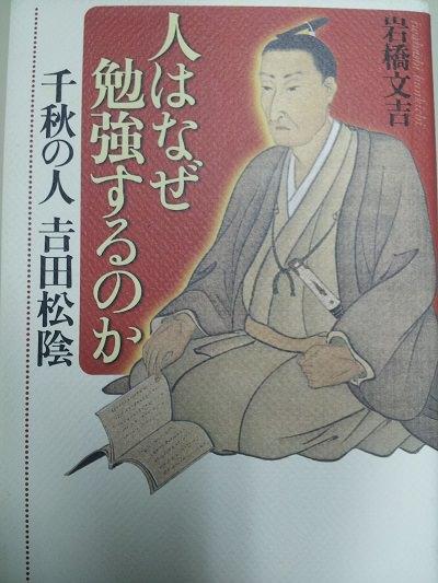 私が政治を志した原点である吉田松陰先生