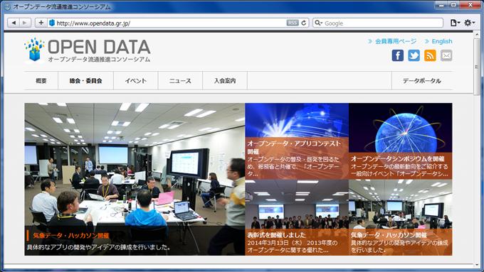 2012年に産官学が連携して設立した「オープンデータ流通推進コンソーシアム」のホームページ