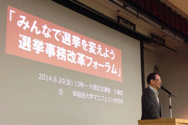 北川正恭 早稲田大学マニフェスト研究所所長の基調講演