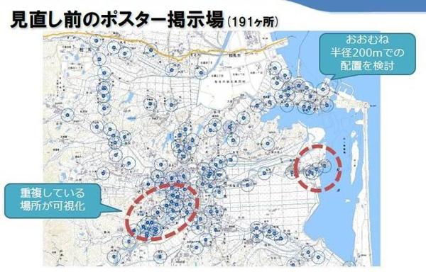相馬市ポスター掲示場のGIS地図データ