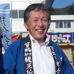 木村英雄氏