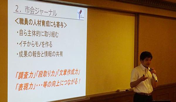 横浜市会議会局の報告の様子