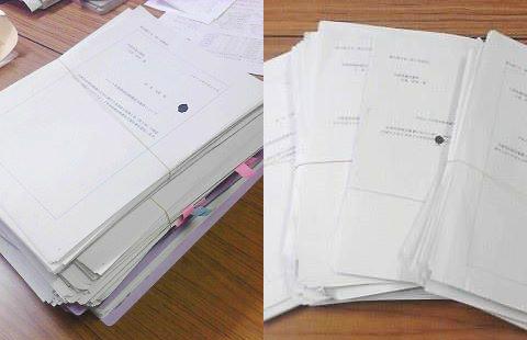 政務活動費に関する書類の束