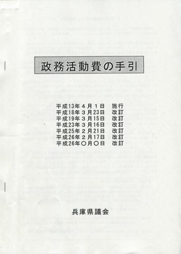 兵庫県議会の政務活動費の手引き