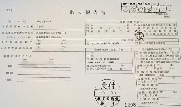 宮沢洋一氏の資金管理団体「宮沢会」の収支報告書