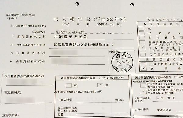 小渕優子後援会の平成22年分政治資金収支報告書