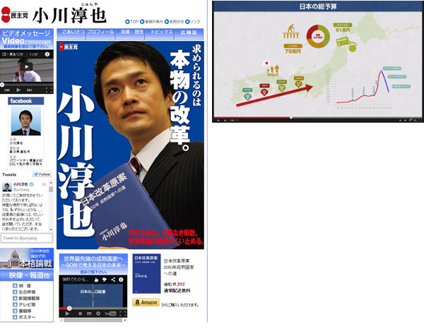 小川淳也(香川1区・民主党)候補のWEBサイト
