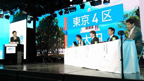 12月9日、東京・六本木のニコファーレで行われた東京JC主催の東京4区公開討論会