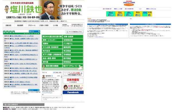 塩川鉄也(比例北関東ブロック・共産党)候補のWEBサイト