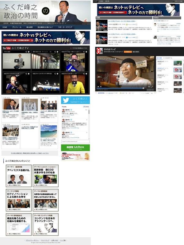 福田峰之(神奈川8区・自民党)候補のWEBサイトと動画