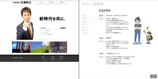 百瀬智之(長野2区・維新の党)候補のWEBサイト