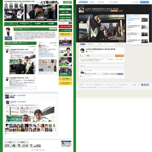 三谷英弘(東京5区・無所属)候補のWEBサイトとUSTREAM
