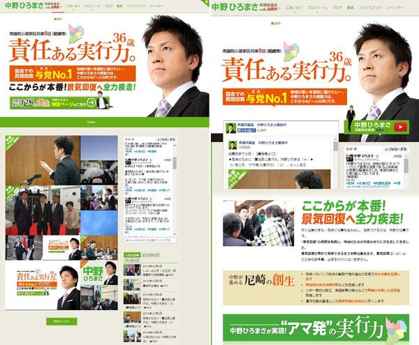 中野洋昌(兵庫8区・公明党)候補のLP