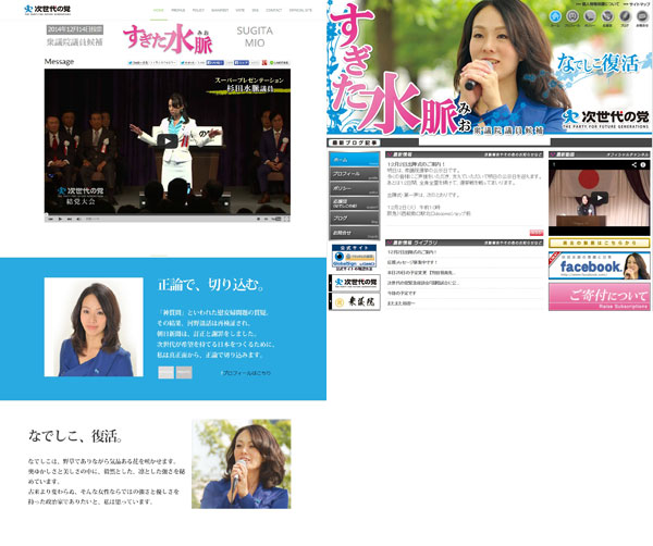 杉田水脈(兵庫6区・次世代の党)候補のLP