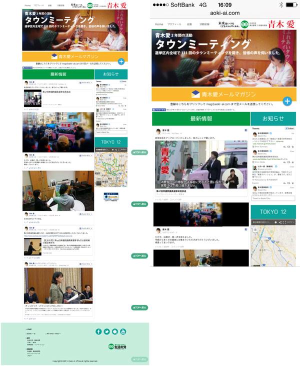 青木愛(東京12区・生活の党)候補のサイト