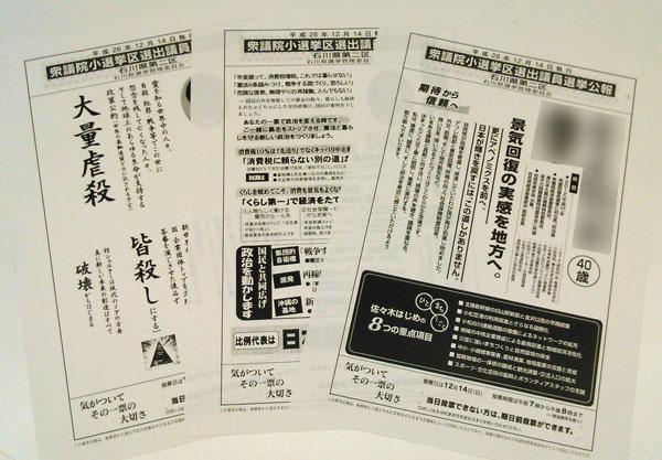 衆議院小選挙区・石川県第2区の選挙公報