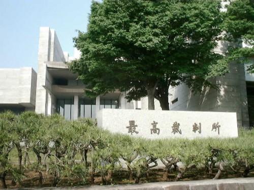 最高裁判所(東京・千代田区)